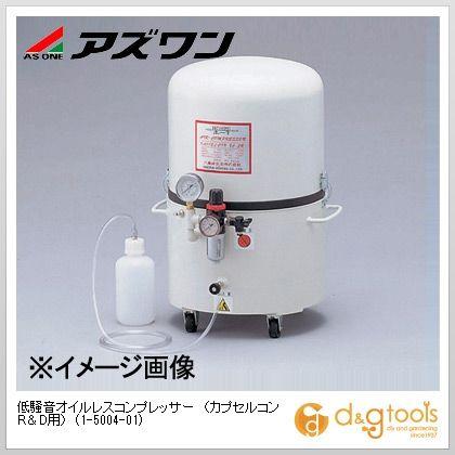 アズワン 低騒音オイルレスコンプレッサー (カプセルコンR&D用) (1-5004-01)