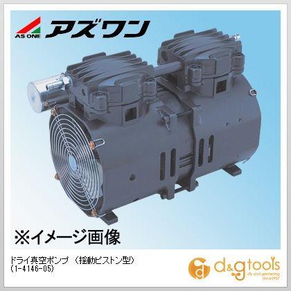 アズワン ドライ真空ポンプ (揺動ピストン型) 1-4146-05