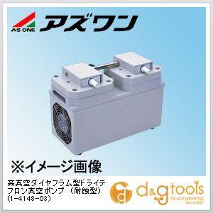 アズワン 高真空ダイヤフラム型ドライテフロン真空ポンプ (耐蝕型)  1-4148-03