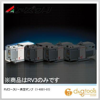アズワン RVロータリー真空ポンプ  1-4001-01
