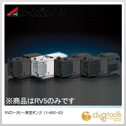 アズワン RVロータリー真空ポンプ  1-4001-02