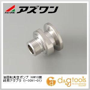アズワン 油回転真空ポンプ NW10接続用アダプタ  1-3091-01