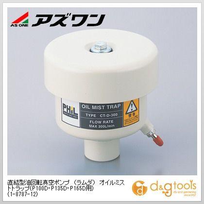 アズワン 直結型油回転真空ポンプ (ラムダ) オイルミストトラップ(P100D・ P135D・ P165D用) (1-8787-12)