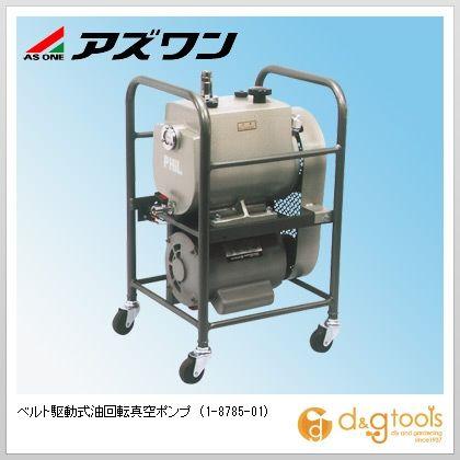 アズワン ベルト駆動式油回転真空ポンプ  1-8785-01