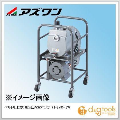 アズワン ベルト駆動式油回転真空ポンプ 1-8785-03