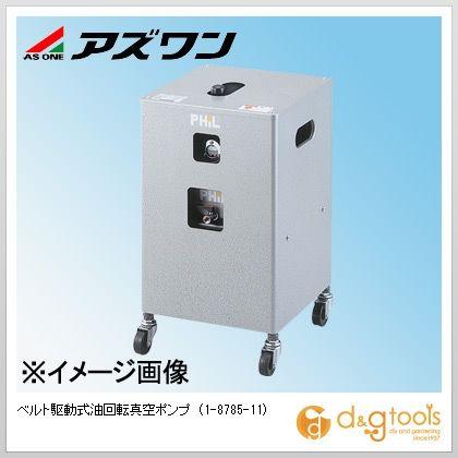 アズワン ベルト駆動式油回転真空ポンプ  1-8785-11