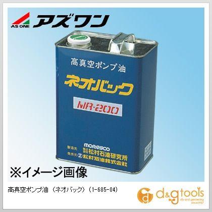 アズワン 高真空ポンプ油 (ネオバック)  1-685-04