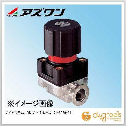 アズワン ダイヤフラムバルブ (手動式) (1-3059-01)