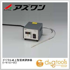 アズワン デジタル卓上型温度調節器 (1-6123-02)