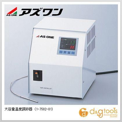 アズワン 大容量温度調節器 (1-7582-01)