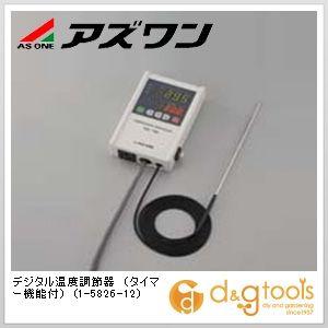 アズワン デジタル温度調節器 (タイマー機能付) (1-5826-12)