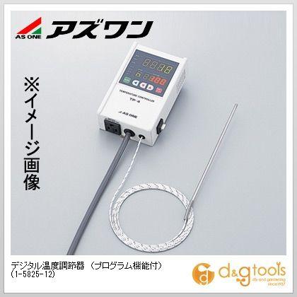 アズワン デジタル温度調節器 (プログラム機能付) (1-5825-12)
