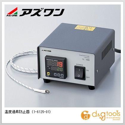 アズワン 温度過昇防止器 (1-6125-01)