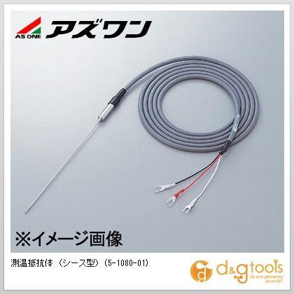 アズワン 測温抵抗体 (シース型) (5-1080-01)