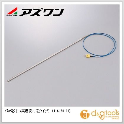 アズワン K熱電対 (高温度対応タイプ) (1-6178-01)