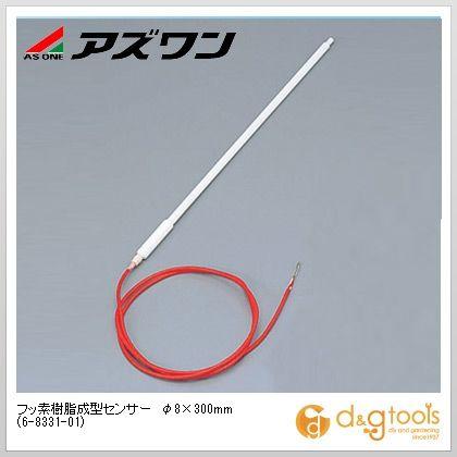 アズワン フッ素樹脂成型センサー φ8×300mm (6-8331-01)