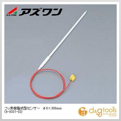 アズワン フッ素樹脂成型センサー φ8×300mm (6-8331-02)