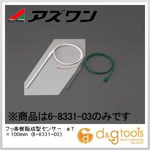 アズワン フッ素樹脂成型センサー φ7×100mm (6-8331-03)