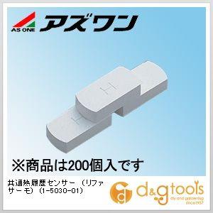 アズワン 共通熱履歴センサー (リファサーモ) (1-5030-01) 200個