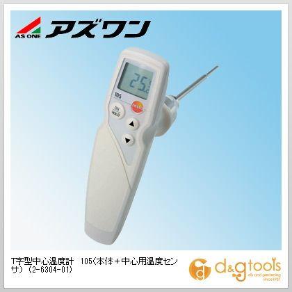 アズワン T字型中心温度計 105(本体+中心用温度センサ) (2-6304-01)
