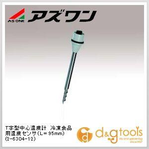 アズワン T字型中心温度計 冷凍食品用温度センサ(L=95mm) (2-6304-12)