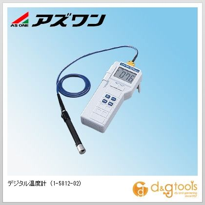 アズワン デジタル温度計 (1-5812-02)