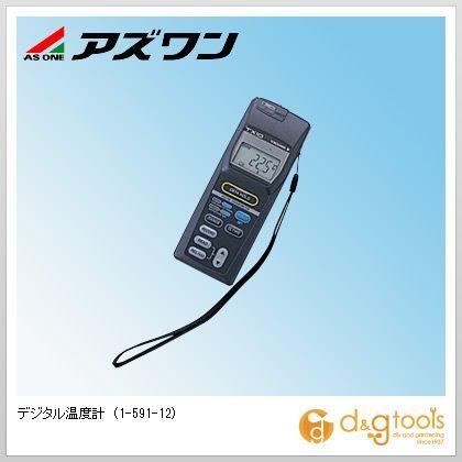 アズワン デジタル温度計 (1-591-12)