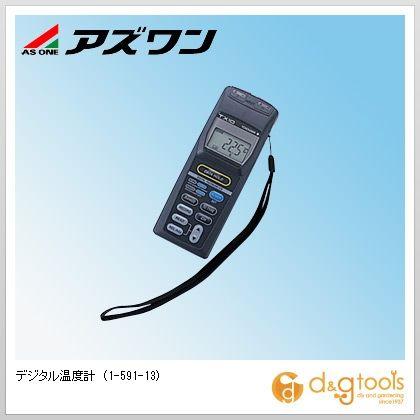 アズワン デジタル温度計 (1-591-13)