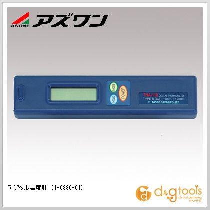 アズワン デジタル温度計 (1-6880-01)