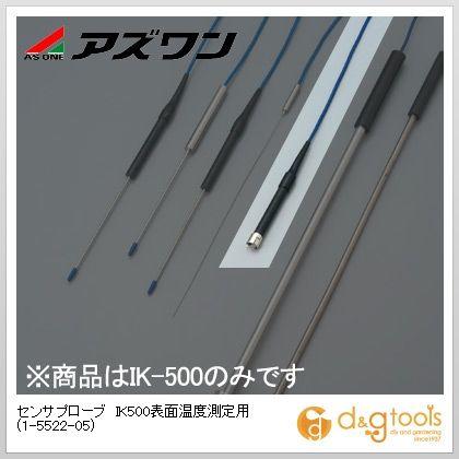 アズワン センサプローブ IK500表面温度測定用 (1-5522-05)