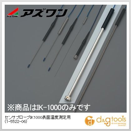 アズワン センサプローブIK1000表面温度測定用 (1-5522-06)