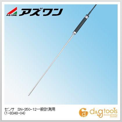アズワン センサ SN-350-12一般計測用 (1-8348-04)