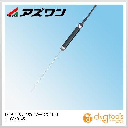 アズワン センサ SN-350-03一般計測用 (1-8348-05)