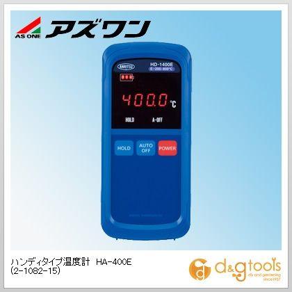 アズワン ハンディタイプ温度計 HD-1400E (2-1082-15)