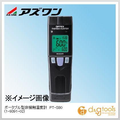 アズワン ポータブル型非接触温度計 PT-S80 (1-9391-02)