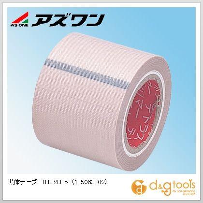 アズワン 黒体テープ THI-2B-5 (1-5063-02)