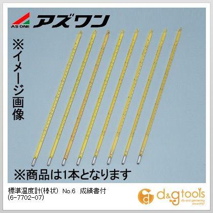 アズワン 標準温度計(棒状) No.6 成績書付 (6-7702-07)