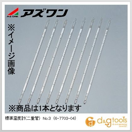 アズワン 標準温度計(二重管) No.3 (6-7703-04)