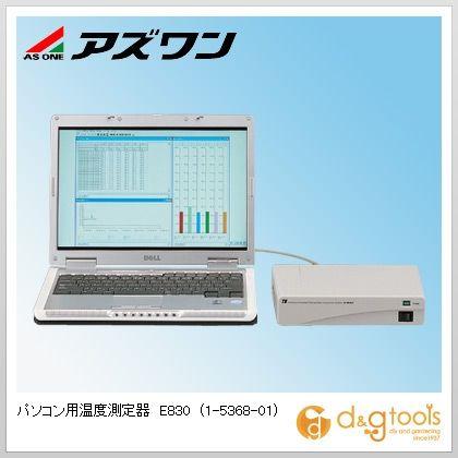 アズワン パソコン用温度測定器 E830 (1-5368-01)