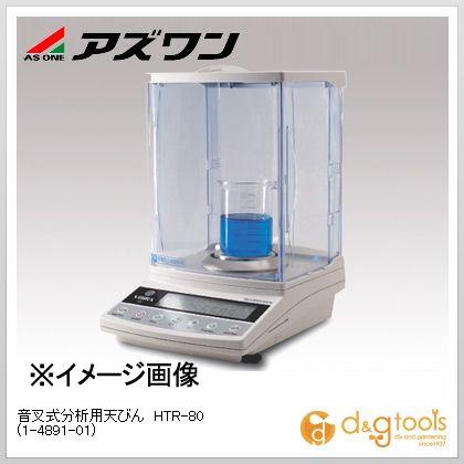 アズワン 音叉式分析用天びん HTR-80 (1-4891-01)