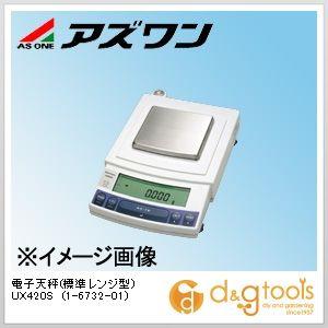アズワン 電子天秤(標準レンジ型)UX420S (1-6732-01)