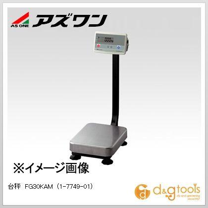 アズワン 台秤 FG30KAM (1-7749-01)