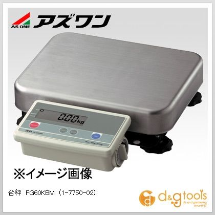 アズワン 台秤 FG60KBM (1-7750-02)