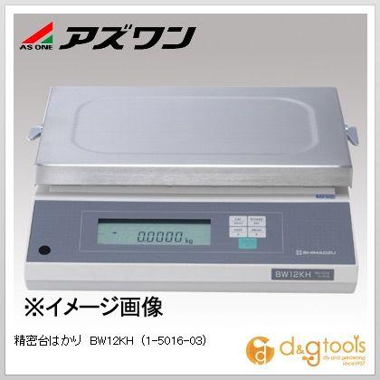 アズワン 精密台はかり BW12KH (1-5016-03)