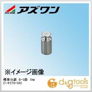 アズワン 標準分銅 E-2級 2kg (1-6270-04)