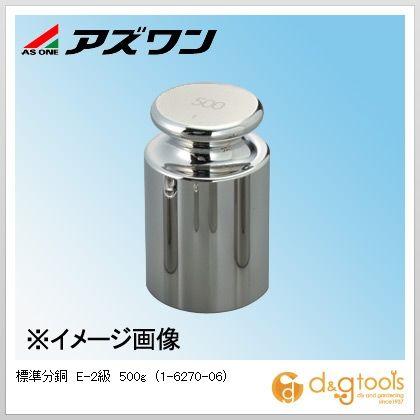 アズワン 標準分銅 E-2級 500g (1-6270-06)