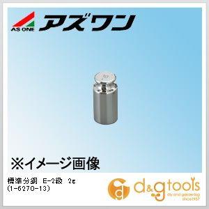 アズワン 標準分銅 E-2級 2g (1-6270-13)