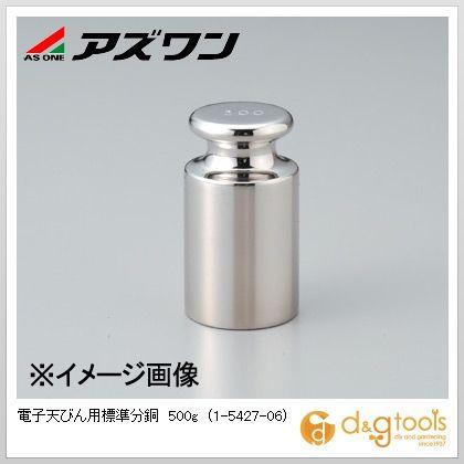 アズワン 電子天びん用標準分銅 500g (1-5427-06)