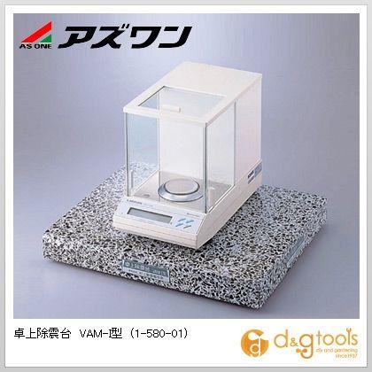 アズワン 卓上除震台  VAM-I型 (1-580-01)