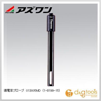 アズワン 導電率プローブ 013005MD (1-8199-15)